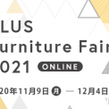 PLUS Furniture Fair 2021 ONLINE(終了)
