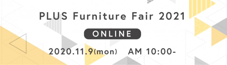 PLUS Furniture Fair 2021 ONLINE 開催のご案内